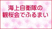 観桜会でふるまい
